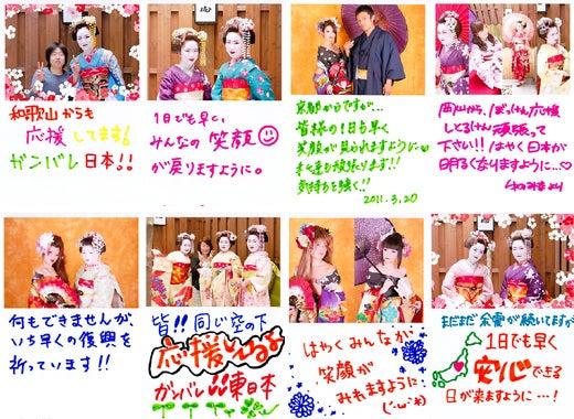 京都舞妓体験処『心』 スタッフブログ-message02
