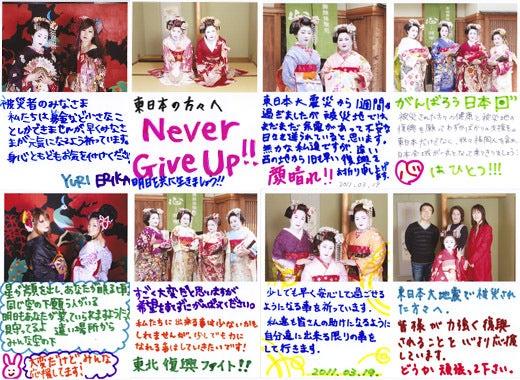 京都舞妓体験処『心』 スタッフブログ-義援金応援メッセ01
