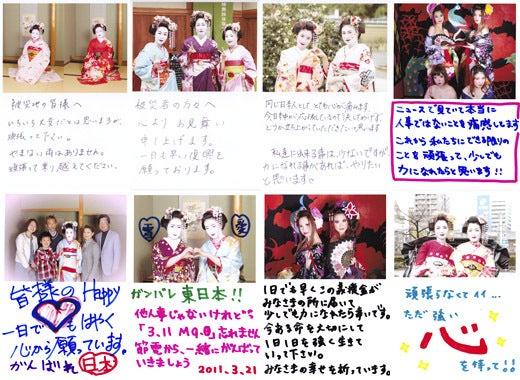 京都舞妓体験処『心』 スタッフブログ-義援金応援メッセ03