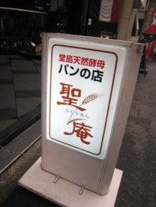 名古屋うまうま便り   -聖庵