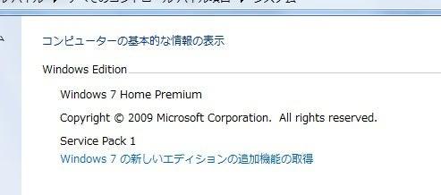 なになに関連記 ~なに、から、波ダッシュ-Windows7 Service Pack 1