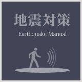 地震対策マニュアル2011(印刷してご利用ください)
