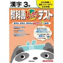 $イシグロフミカにっき-漢字テスト表紙