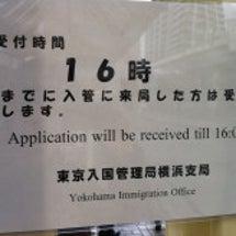 横浜の入国管理局と川…