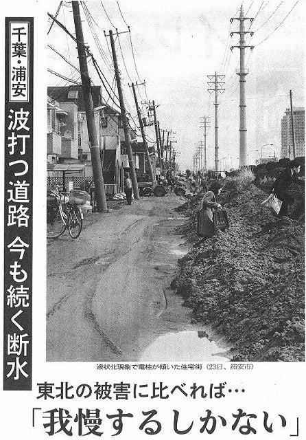 地震浦安.jpg
