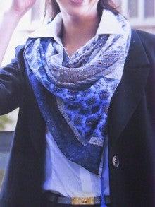 神戸のカラーリスト スタイリスト  トータル素敵プロデューサー☆みつこのブログ-巻きスカーフ