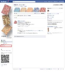 Facebookページ「和装本っていいね!」