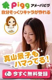 真山景子オフィシャルブログ「まやまやのものさし 真山的主観」by Ameba