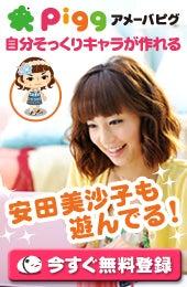 安田美沙子オフィシャルブログ「MICHAEL(ミチャエル)」 Powered by アメブロ