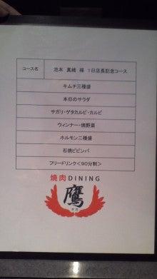 池本真緒「GO!GO!おたまちゃんブログ」-image0002.jpg