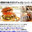 【特報】ブログで飲食…