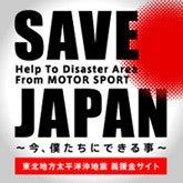 Lorinser Japan Official Blog-SAVE JAPAN