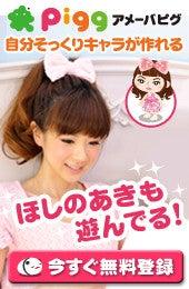 ほしのあき オフィシャルブログ by アメーバブログ