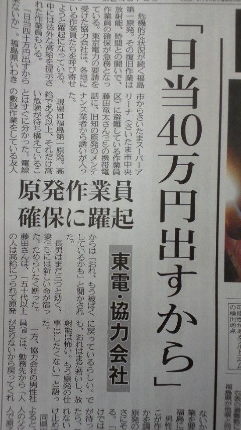 犬太郎が来た!-「日当40万円」 原発作業員 確保に躍起