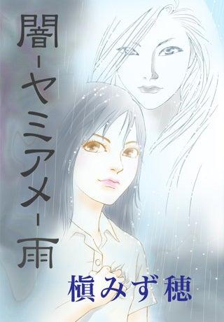 槇 みず穂/雨のかほり-闇雨