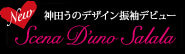 神田うのオフィシャルブログ UNO Fashion Diary Powered by Ameba-sasalala