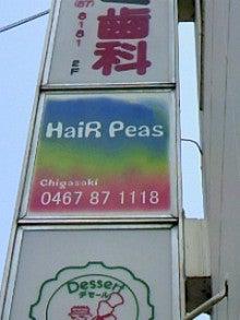 Peas healing-110330_131001.jpg