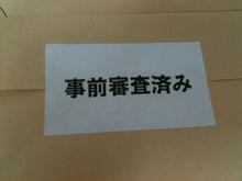 $ごく一般の社会人が「日本の将来を今の政治家には任せてはおけない!」と思った時に読むブログ-審査済みの封