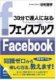 フェイスブック初心者向けマニュアル 画像