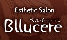 $エステティックサロンBllucere【ベルチェーレ】 オーナーセラピスト中川輝美のブログ-サロンロゴ