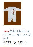 $和み日記