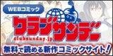 木村優オフィシャルブログ「ピスタチオ木村と呼ばないで。セカンドエディション」Powered by Ameba-サンデーバナー
