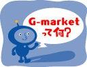 G-market