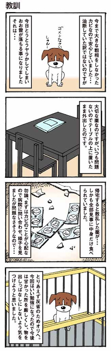 $4コマ漫画「カピのお父さん!」