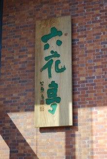 ゆったんの厳選まるごと北海道♪-帯広に本店がある六花亭☆