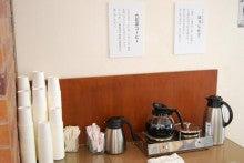 ゆったんの厳選まるごと北海道♪-帯広市内の店舗は全てコーヒー無料です♪