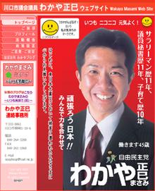 川口市議会議員 わかやまさみ オフィシャルブログ ~いつも笑顔で~-川口市議会議員わかやまさみウェブサイト画像