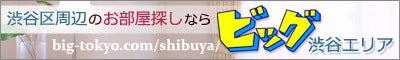 ビッグ渋谷エリアWEBサイト