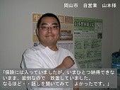 岡山県岡山市の生命保険見直し相談アドバイザー-生命保険見直し相談 岡山市 山本整体 山本さん
