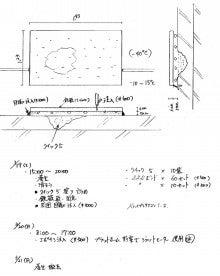 $中屋敷左官工業(株)-東洋2