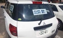 はぎわら誠司オフィシャルブログ Powered by Ameba-被災県内の応援車両