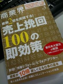 売らない販促コンサルタント「渋谷雄大」