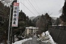 温泉達人・飯出敏夫のブログ-法林寺温泉(外観).jpg