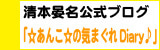 ファンタピース日記!-清本晏名の公式ブログ