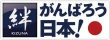 山口県選出 参議院議員 岸 信夫 オフィシャルブログ「の・ぶ・ろ・ぐ」Powered by Ameba
