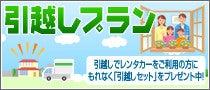 $トヨタレンタリース静岡のスタッフブログ