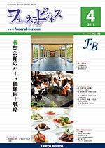 フューネラルビジネス2011/04