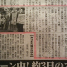 神奈川支部活動報告4…