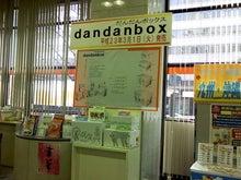 だんだんボックスのブログ-中央郵便局