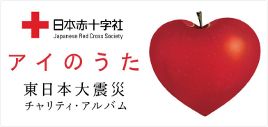 ほたる日和オフィシャルBlog Powered by Ameba-  アイノウタ/2