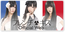 ~☆French Kiss☆AKBlog~まゆゆきりんネ申♪