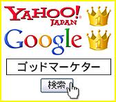 もこブロ ☆ゴッドマーケター☆ I'm blessed by God of Marketing.☆