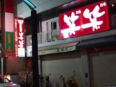 日本の外食産業を元気にする!フードマーケティング・オフィシャルブログ FOOD‐X-笑笑