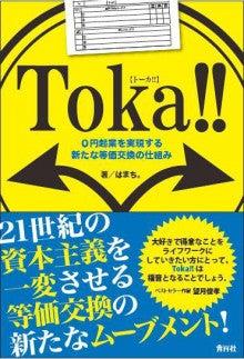 $Toka!!オフィシャルブログ-Toka!!本