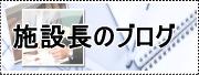 新潟市秋葉区の介護施設の活動ブログ-施設長ブログ