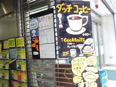 日本の外食産業を元気にする!フードマーケティング・オフィシャルブログ FOOD‐X-ダッチ珈琲